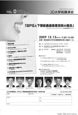 2009年度 第3回 JDAmeeting&講演会