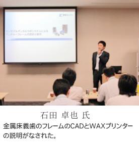 2011年 第2回 JDAmeeting