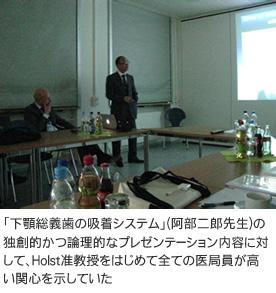 JDAドイツ研修2011