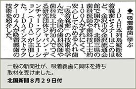 吸着義歯全国縦断講演会in金沢