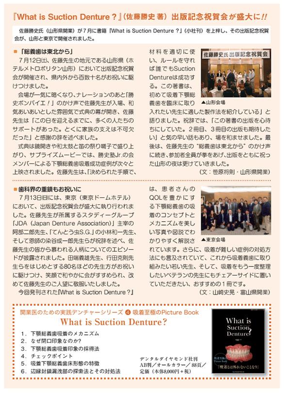 佐藤勝史先生の出版記念パーティーが、デンタルダイヤモンドに紹介されました。