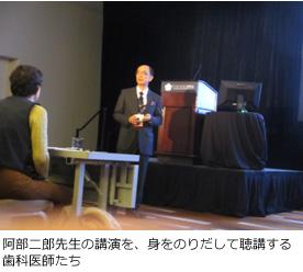 Japan, Australia, New Zealand 合同ミーティング