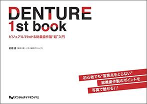 "Denture 1st book ビジュアルでわかる総義歯作製""超""入門"