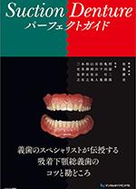 Suction Denture パーフェクトガイド