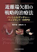 遊離端欠損の戦略的治療法~パーシャルデンチャー・インプラント・IARPD
