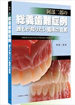 総義歯難症例 誰もが知りたい臨床の真実