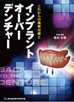 これからの義歯治療とインプラントオーバーデンチャー
