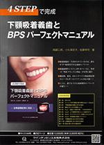 4STEPで完成 下顎吸着義歯とBPSパーフェクトマニュアル